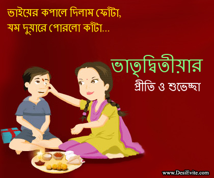 bhai-dooj-egreeting-in-bengali-6